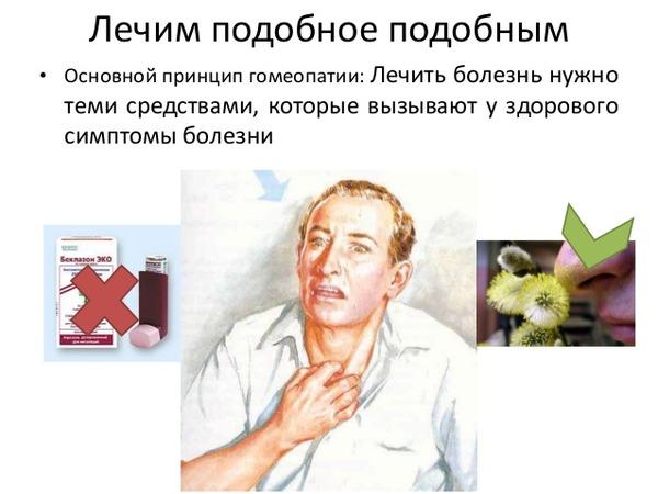 Лечение подобного подобным