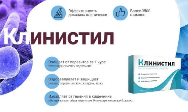 Эффективность Клинистила