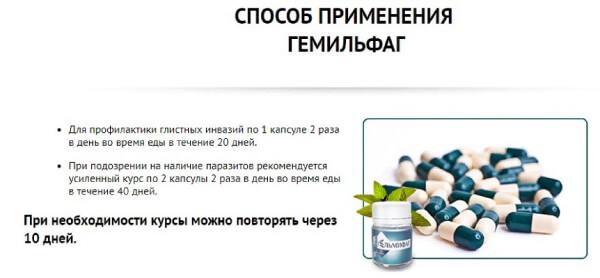 Инструкция по применению лекарства Гельмифаг