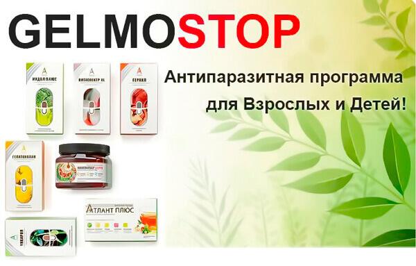 Препараты Гельмостоп