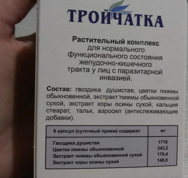 Комплекс Эвалар
