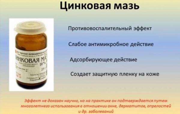 Цинковая мазь при педикулезе