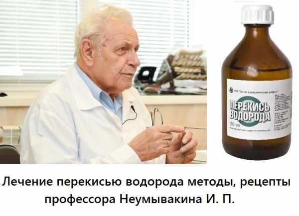 Профессор Неумывакин