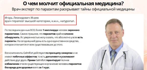 Отзывы врачей о Гельмифорте