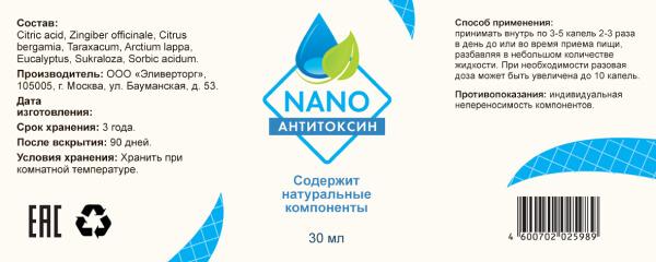 Упаковка Антитоксин нано