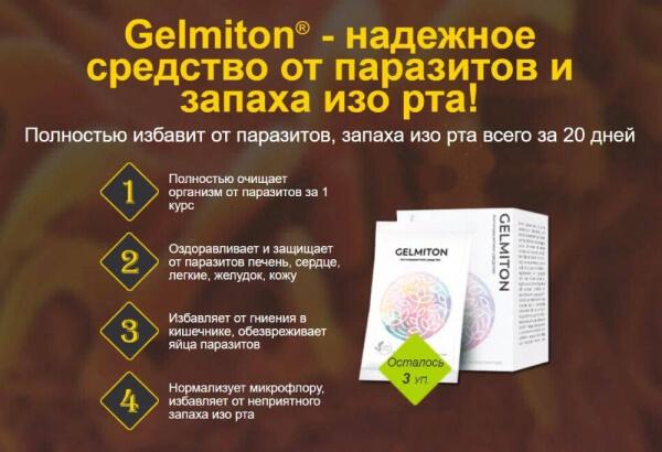 Обещания производителя Гельмитон