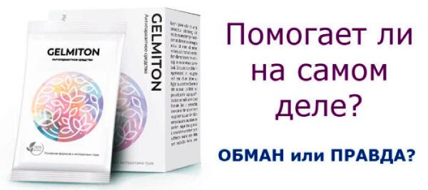 Гельмитон - лекарство, БАД или развод?