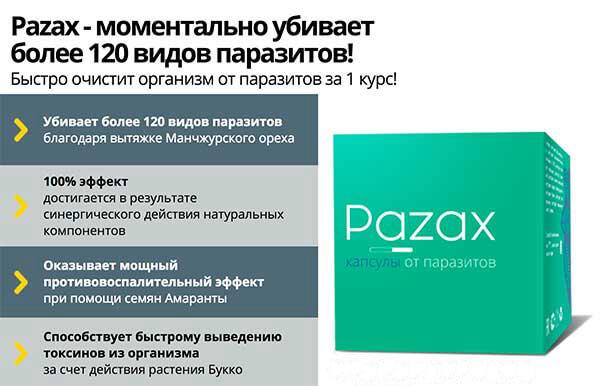 Реклама Pazax