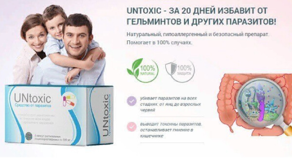 Обещания производителя Untoxic