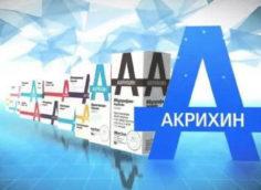 Акрихин: лекарство и фармацевтическое предприятие