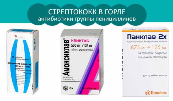 Лечение стрептококковой инфекции в горле