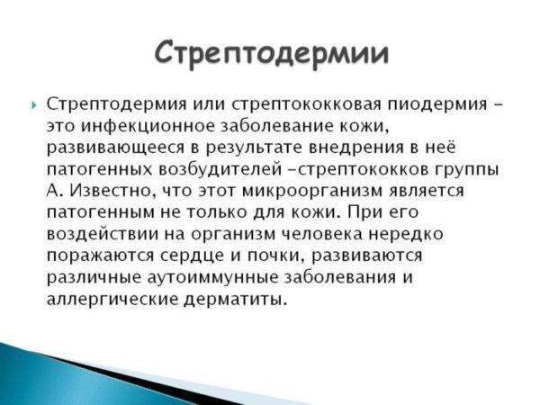 Стрептодермия