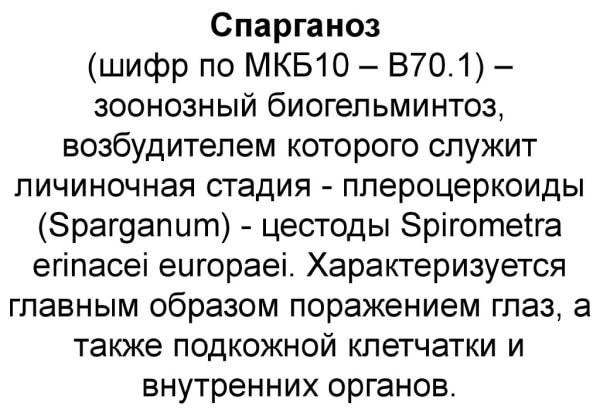 Спарганоз по МКБ-10