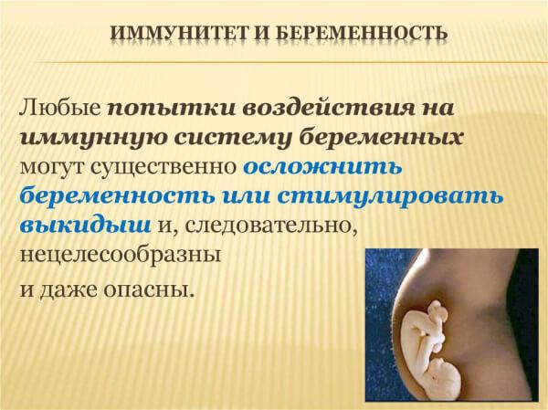 Причины хламидиоза у беременных
